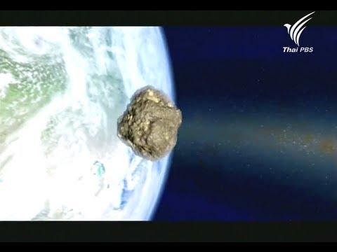ท่องจักรวาล 47 อาคันตุกะ อุกกาบาต