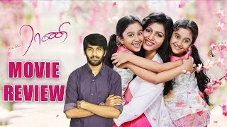 Nonton Enga Amma Rani Movie Review By Review Raja | Baahubali Vs Enga Amma Rani ? | But Simply Different ! Film Subtitle Indonesia Streaming Movie Download