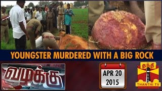 Vazhakku(Crime Story) : Youngster murdered with Rock:Is it due to an Illicit Love Affair(20/4/2015)
