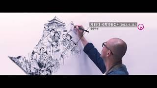민주선거 70주년 기념 <김정기 화백의 드로잉쇼>