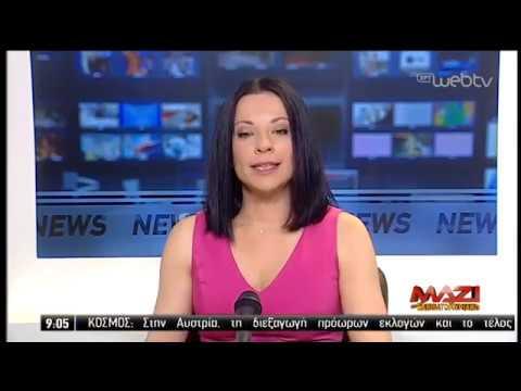 Τίτλοι Ειδήσεων στις 09:00 | 19/05/2019 | ΕΡΤ