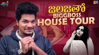 Jalaja Tho Bigg Boss House Tour