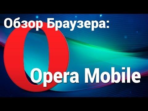Opera mini 12. фотка