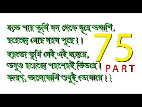 love sms  love sms bangla  লাভ মেসেজ ।। ভালোলাগার কিছু কথা part 75