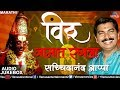 विठू नामात रंगला   Vithu Naamat Rangala   Sachidanand Appa   JUKEBOX   Best Marathi Vitthal Songs