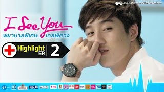 Video I See You พยาบาลพิเศษ..เคสพิศวง EP.2 Highlight MP3, 3GP, MP4, WEBM, AVI, FLV Februari 2019