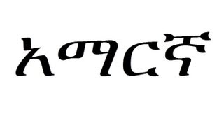 Learn Amharic Ethiopian Language