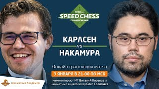 Карлсен - Накамура. Финал Кубка мира по интернет-блицу Speed chess championship