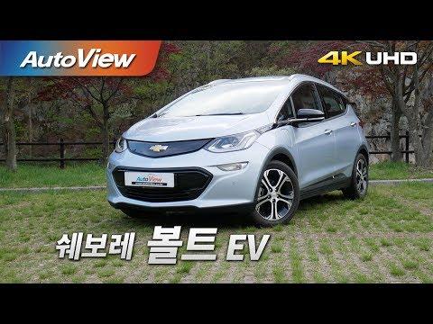 오토뷰(Autoview) 쉐보레 볼트 EV (전기차)