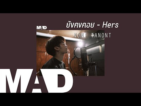 [MAD] ยังคงคอย - Hers (Cover) | NONT TANONT