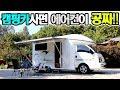 Download Lagu 주차가 쉽고 벙커베드가 확장되며 고객의 입맛에 맞게 제작가능한 렉스온캠핑카에서 개발한 Rextor2 campingcar (이벤트진행중) Mp3 Free