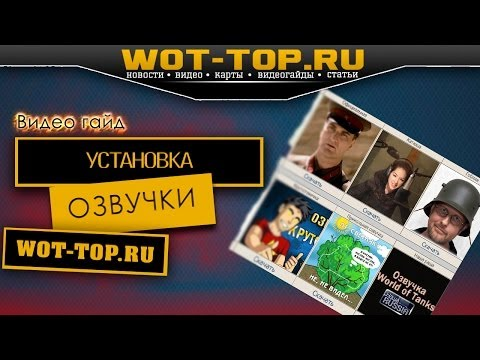 Установка озвучки World of Tanks 0 9 0