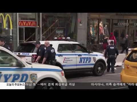 뉴욕시 테러 경계 '초긴장' 5.24.17 KBS America News