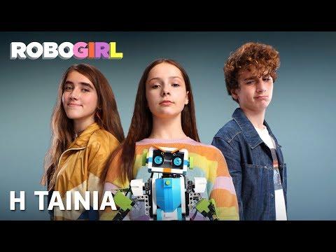 """Video - """"Robogirl"""": Δείτε εδώ με τα παιδιά σας την πρώτη ελληνική ταινία για την εκπαιδευτική ρομποτική"""