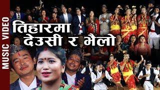 Tiharma Deusi Ra Bhailo Tihar - Narjung Gurung, Mukti Aryal & Sumi Ghale