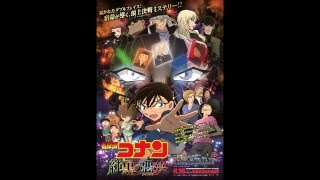 Nonton Detective Conan Darkest Nightmare Main Theme - 名探偵 コナン 純黒の悪夢 メインテーマ  ヴァージョン Film Subtitle Indonesia Streaming Movie Download