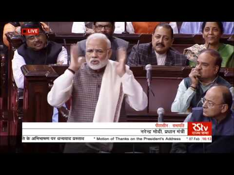 PM Modi's reply to the 'Motion of Thanks on the President's Address' in the Rajya Sabha :Feb 7, 2018
