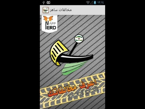 Video of مخالفات ساهر المطور