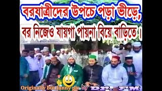 Sheikh DR. Anayetullah Abassi's conspiracy about milad kiyam,.,Discussed by Allam Mufti Delawer Hossain..subscribe us for more.
