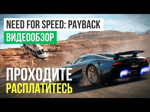 Обзор Need for Speed: Payback