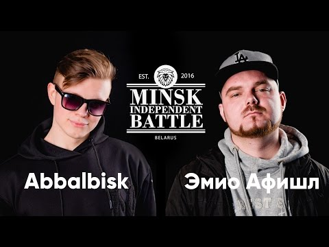 MIB: Abbalbisk Vs. Эмио Афишл