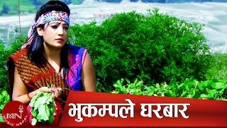 Bhukampale Gharbar Sabai Uthayo by Resham Thapa, Dipak Dhakal & Parbati Karki
