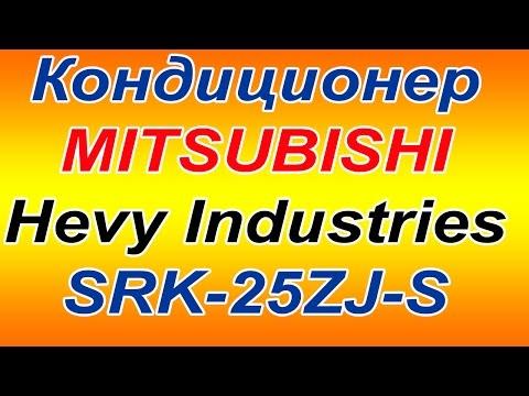 Mitsubishi heavy srk25zjp-s src25zjp-s фотография