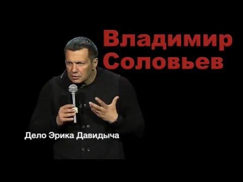 Соловьев: дело Эрика Давидыча. (видео)