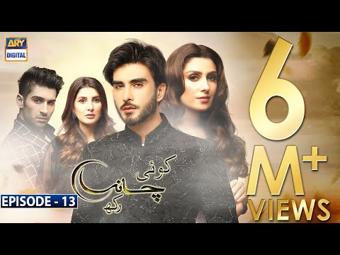 Koi Chand Rakh Episode 13 - 1st Nov 2018 - Ary Digital [subtitle]