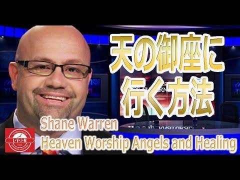「天の御座に行く方法」 Shane Warren-Heaven Worship Angels and Healing