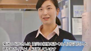 岩手県復興PR動画「復興新時代をいわてから。〜いのちをつなぐ未来館・菊池のどかさん〜編」