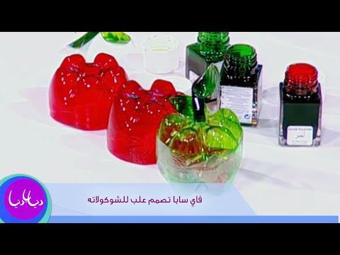 سابا - فاي سابا - اخصائية حرف يدوية تصمم خلال دنيا يا دنيا علب للشوكولاته. http://www.roya.tv/ http://www.facebook.com/DonyaYaDonya http://twitter.com...