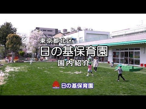 日の基保育園 園内紹介 東京都北区