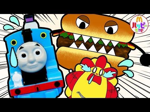 【ハッピーセットトーマス!】ハンバーガーが怪物に!?アンハッ …