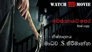 Sinhala Horror Movie -AWASANAYATA PERA(අවසානයට පෙර ) FULL MOVIE