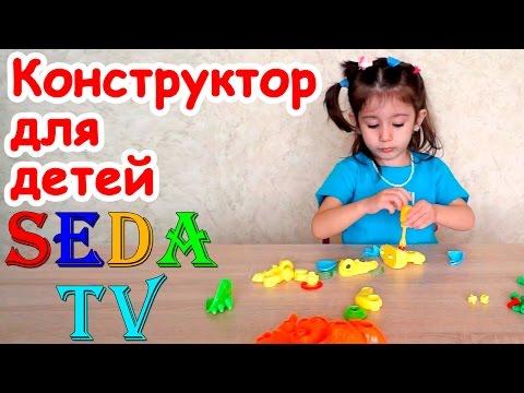 Конструктор для детей. Седа ТВ