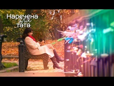 Наречена для тата. Выпуск 1 от 30.01.2018 - ПРЕМЬЕРА 2018 (видео)