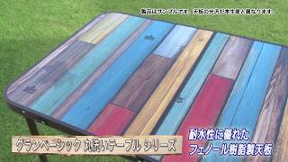 LOGOS「グランベーシック 丸洗いテーブルシリーズ」