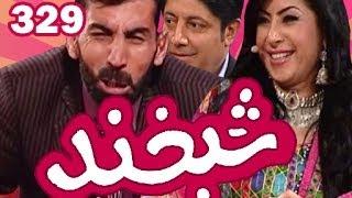 Shabkhand - Ep.329 - 07.02.2014 شبخند با آرزو نیکبین و زبید نیکبین