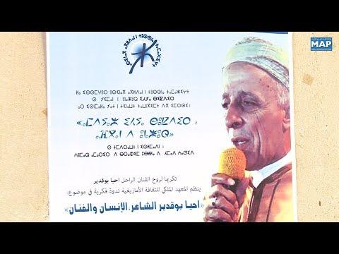 المعهد الملكي للثقافة الأمازيغية.. حفل تكريمي للفنان الراحل احيا بوقدير