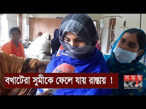 স্ত্রীর সহযোগিতায় কলেজ ছাত্রীর ভিডিও ভাইরাল করেছে স্বামী !   Naogaon News   Somoy TV