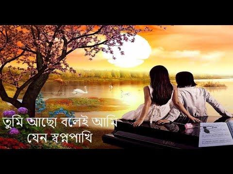 তুমি আছো বলেই  Tumi acho bolei  bangla Romantic quotes  bangla romantic kobita - Valentines day