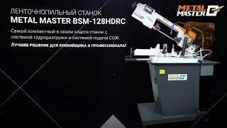 Ленточнопильный станок Metal Master BSM-128HDRC 380V