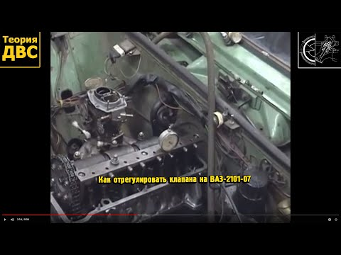 Видео как отрегулировать клапана на ваз 2107 фото