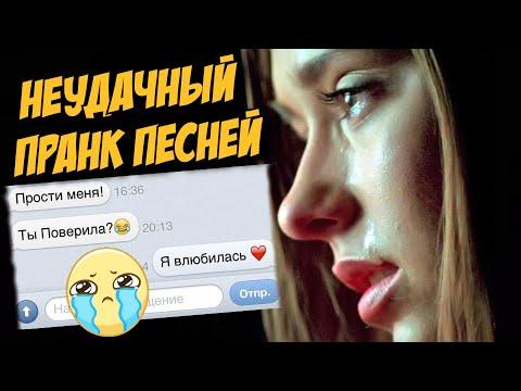 НЕУДАЧНЫЙ ПРАНК ПЕСНЕЙ | САША СПИЛБЕРГ Довёл до СЛЁЗ - DomaVideo.Ru