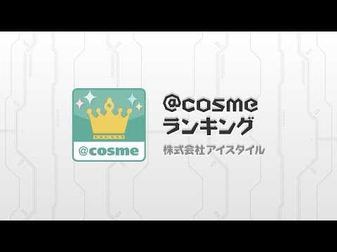 Video of @cosmeランキング ランキング&口コミからコスメを探せる