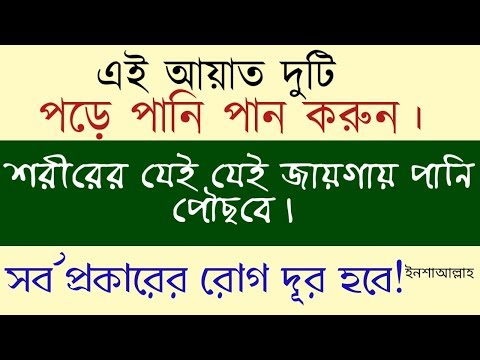 #bangla_wazifa  Treatment of the disease by the verse of the Qur'an - Al-Abrar Islamic Life