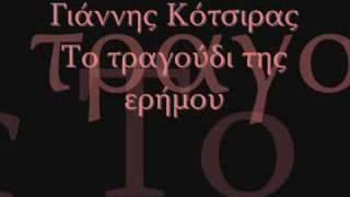 Γιάννης Κότσιρας - Το τραγούδι της ερήμου