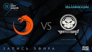 TNC vs Execration, Kiev Major Quals SEA [GodHunt, 4ce]