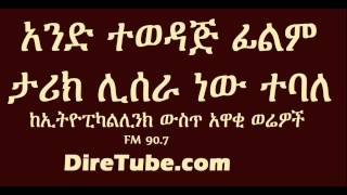 Ethiopikalink - Muse Film To Be Seen On TV